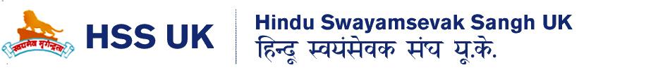 HSS UK | Hindu Swayamsevak Sangh UK